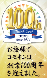 創業100周年
